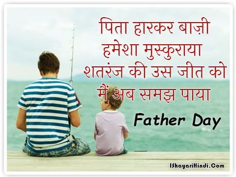 Fathers day Superb Quotes in hindi