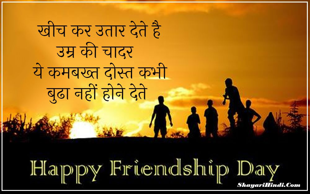 Friendship Day Quotes for Friends in Hindi