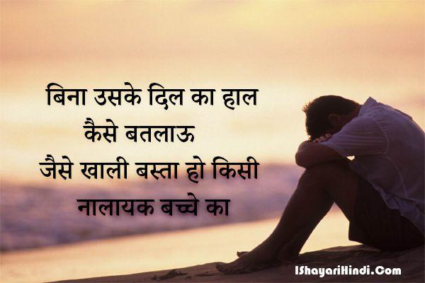 Funny Hindi Sad Status for Girlfriend
