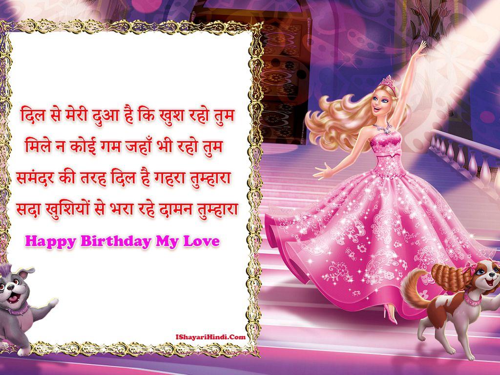Happy Birthday Hindi Shayari For Girlfriend
