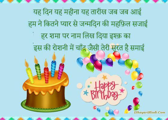 Happy Birthday Ki Shayari