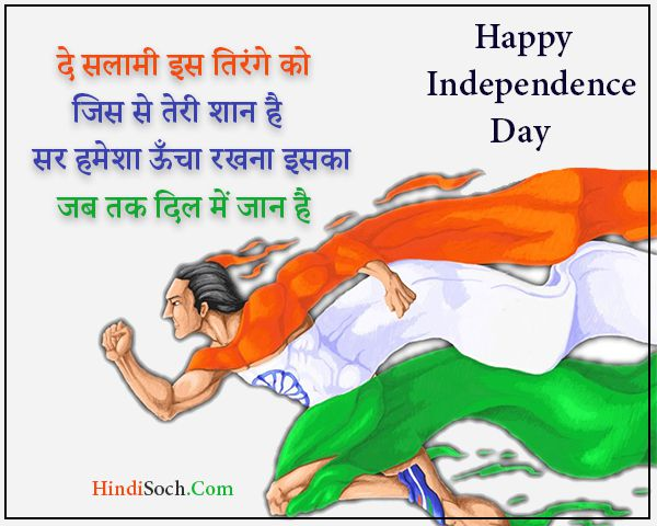 Happy Independence Shayari in Hindi with Images