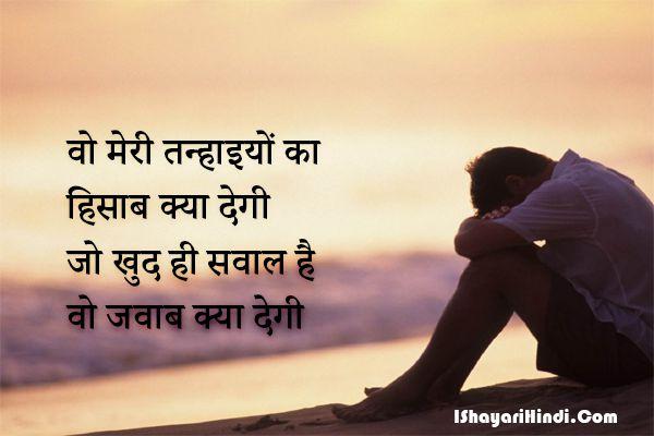 Hart Touching Sad Status in Hindi