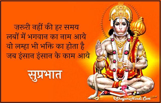 Hindi Suprabhat Suvichar