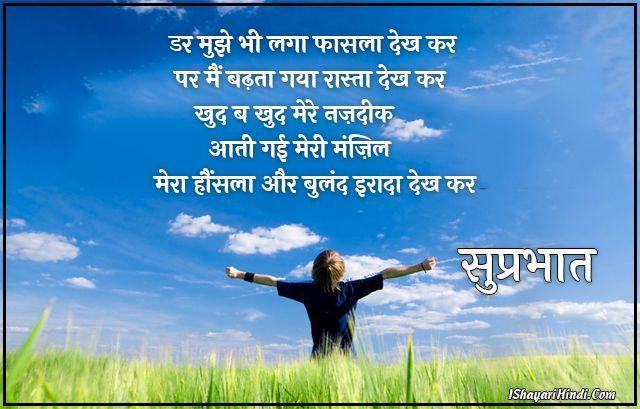 Motivational Suprabhat Image