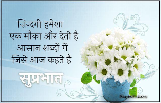Motivational Suprabhat Shayari With Images