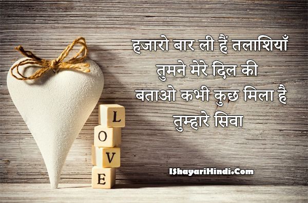 Romantic Love Thoughts Images in Hindi