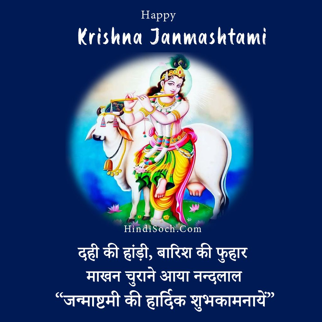 Shree Krishna Janmashtami Shayari Hindi Wishes Images