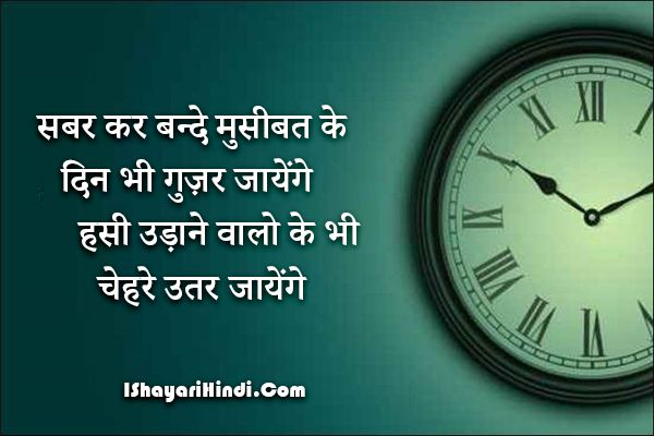 Struggle Life Motivational Quotes in Hindi