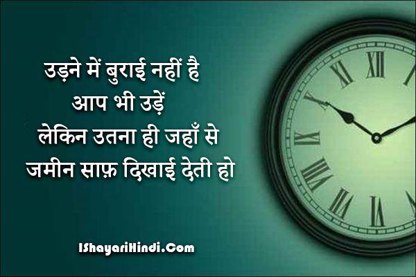Success Hindi Motivational Quotes