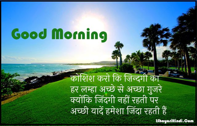 Suprabhat Hd Images
