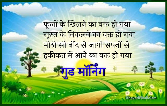 Suprabhat Images For Whatsap