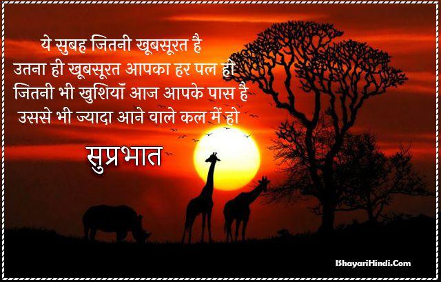 Suprabhat Images Shayari