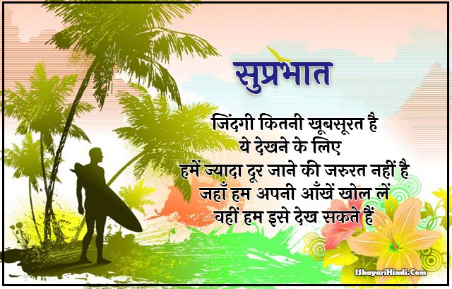 Suprabhat Images in Hindi Latest