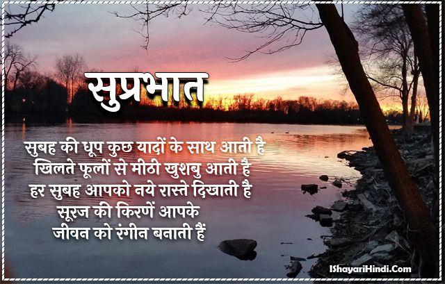 Suprabhat Ji Images