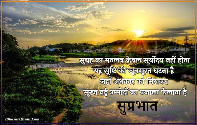 Suprabhat Shayari Hindi Mai