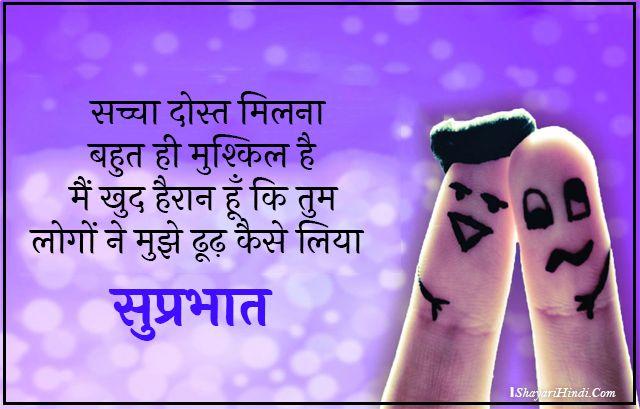 Suprabhat Shayari for Friend