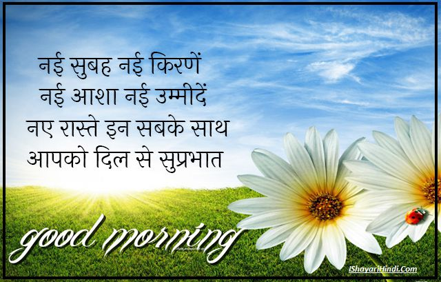 Suprabhat Suvichar Hindi