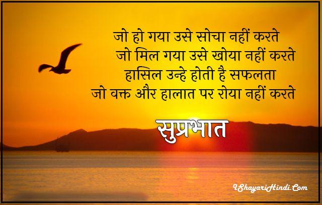 Suprabhat Suvichar Images Hindi