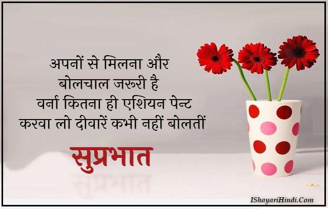 Suprabhat Suvichar Images