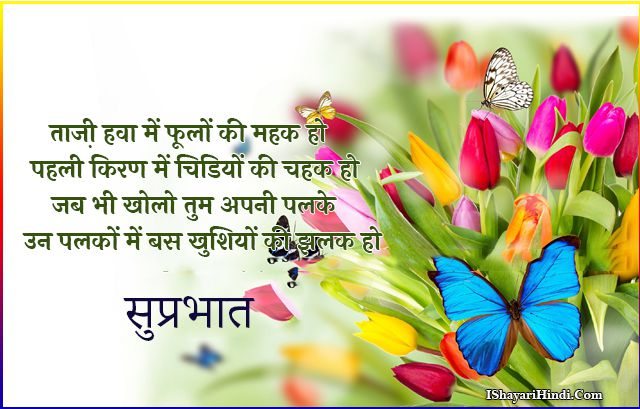 Suprabhat Suvichar Pictures in Hindi