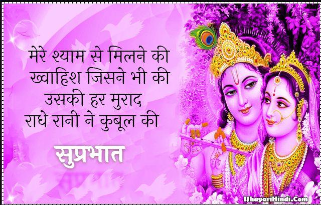 Suprabhat Suvichar for Radha Krishna