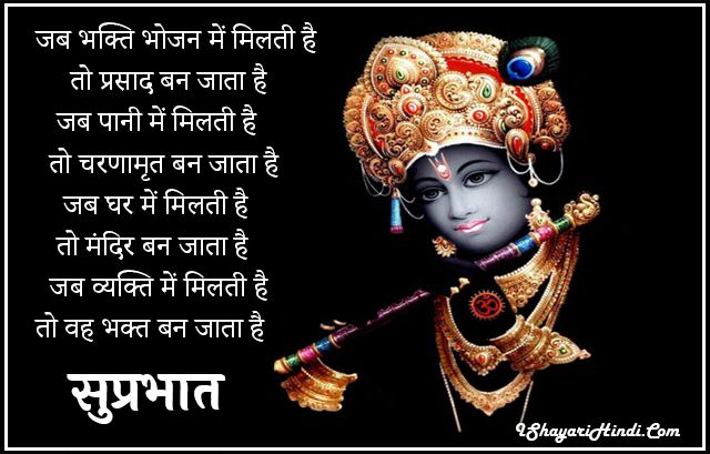Suprabhat Suvichar in Hindi for Facebook Share