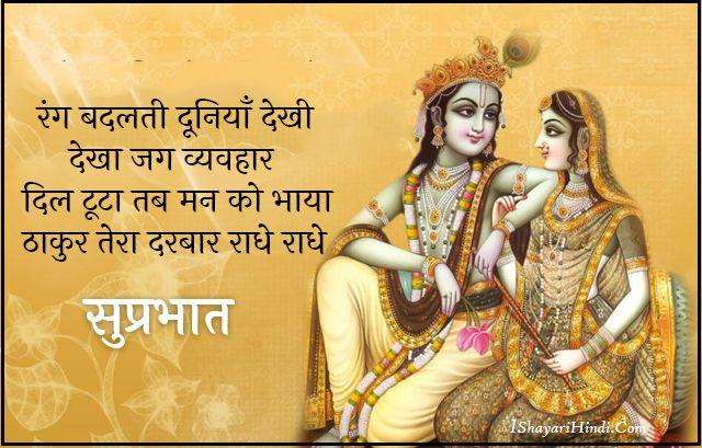Suprabhat Suvichar in Hindi for God