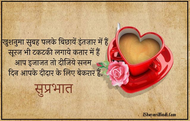 Suprabhat images With Love