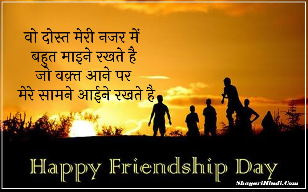 True Friend Quotes in Hindi