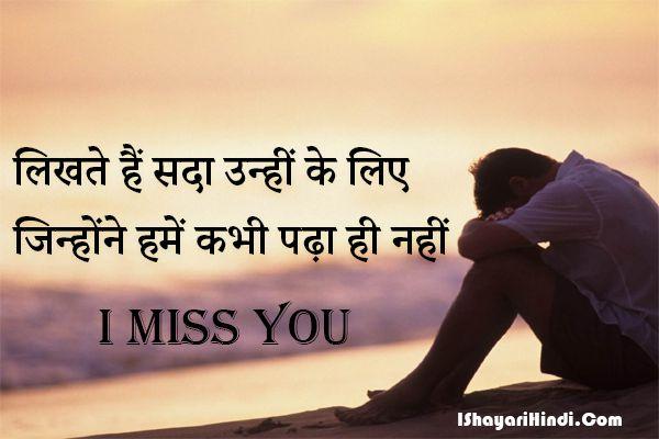 Very Sad Hindi Status For Girlfriend