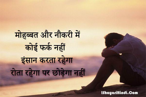 Very Sad Status in Hindi for Life