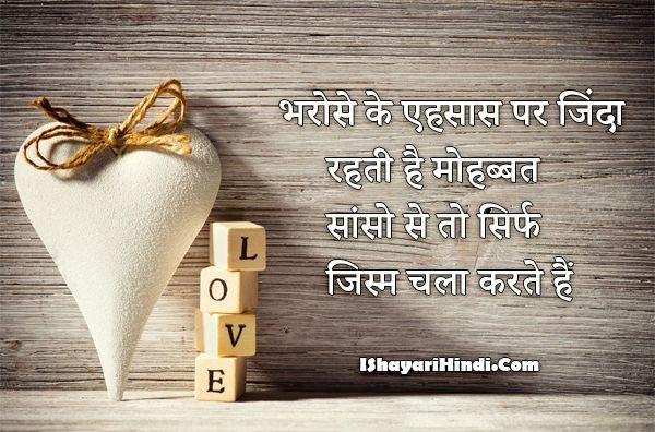 Whatsapp Love Thoughts Hindi