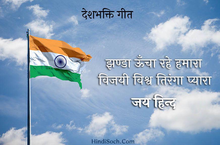 Desh Bhakti Geet - Jhanda Uncha Rahe Hamara Vijayi Vishva Tiranga Pyara