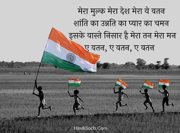 Desh Bhakti Geet - Mera Mulk Mera Desh Mera Ye Vatan