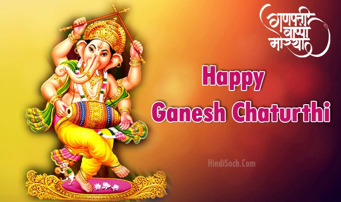 Ganesh Chaturthi Wishes Images HD