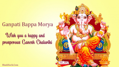 Photo of {Images} Happy Ganesh Chaturthi 2020 Ki Shubhkamna Wishes Quotes and Pictures