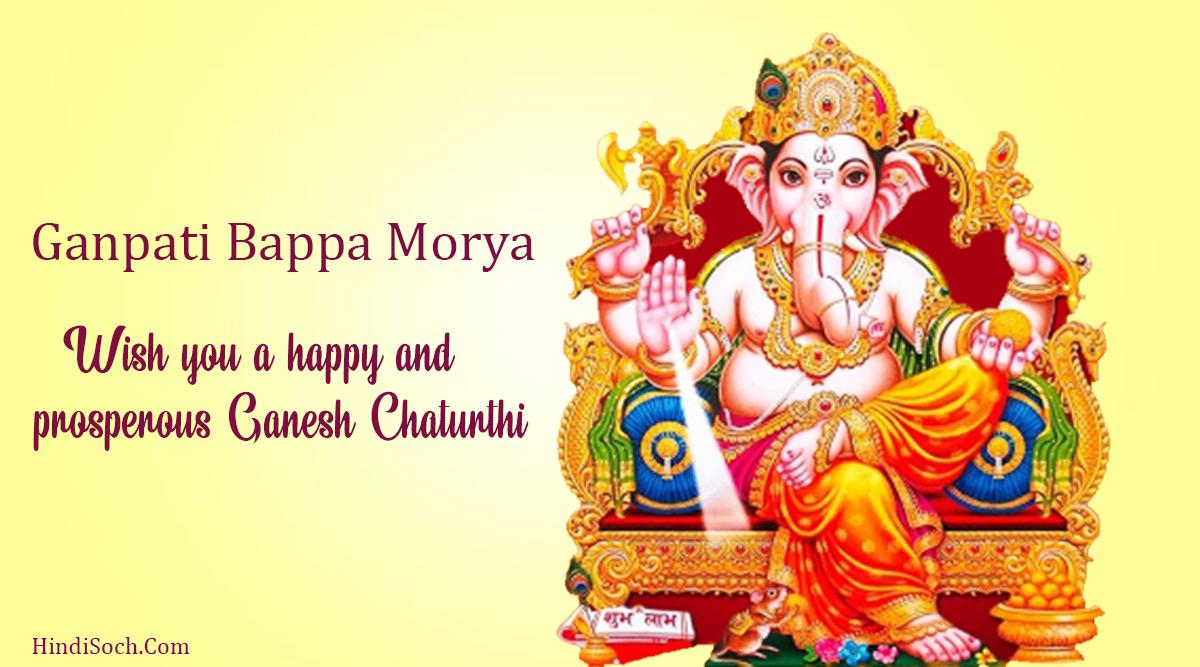 Ganesha Chaturthi Shubhkamna Image