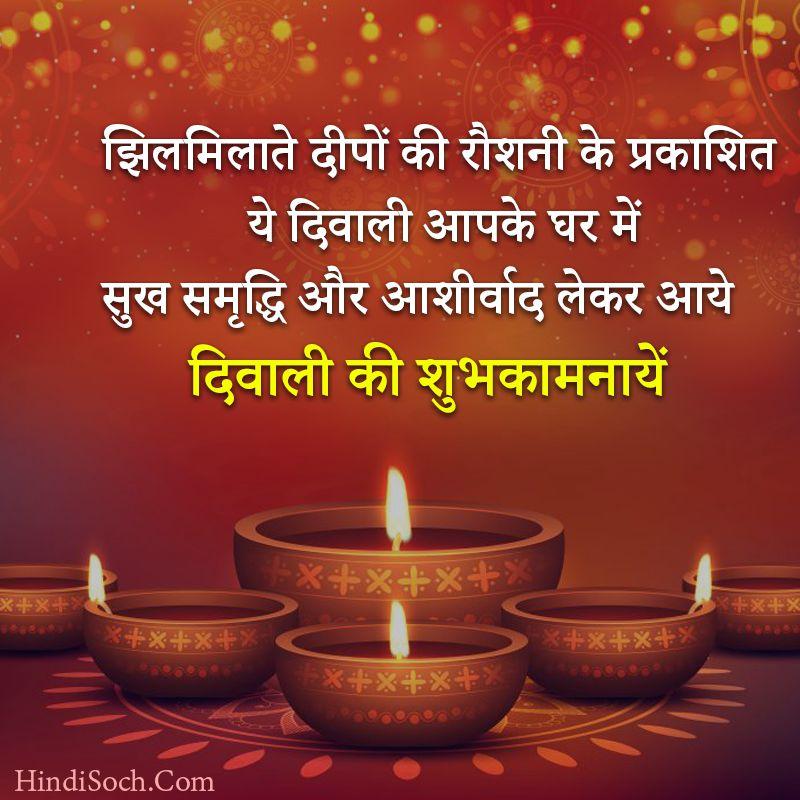 Aap Sabhi Ko Diwali Ki Photo and Hardik Shubhkamnaye