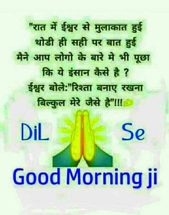 Dil Se Good Morning Status Image in Hindi