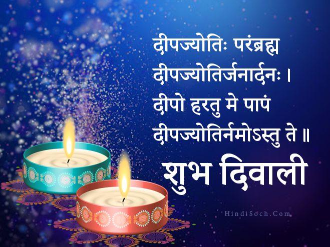 Diwali Ki Shubhkamnaye Sandesh in Hindi