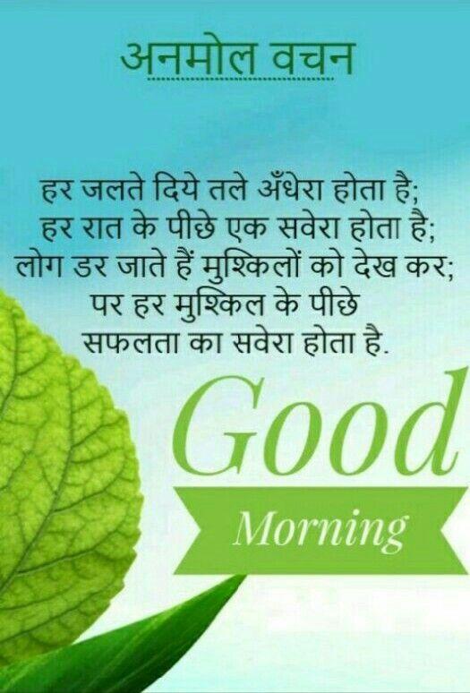 Good Morning Anmol Vachan Image Quote