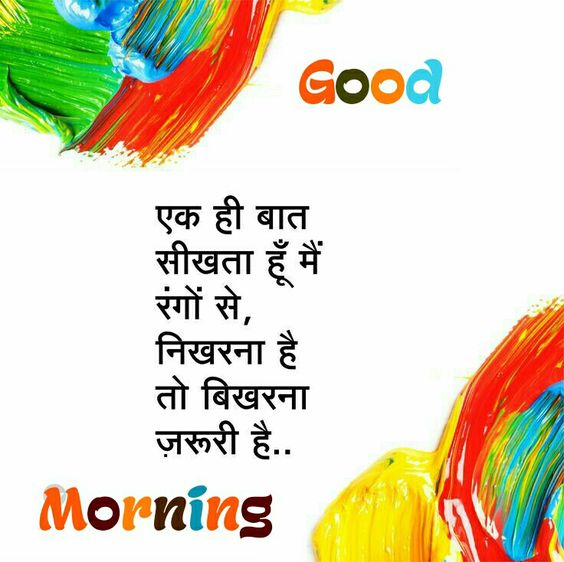 Good Morning Hindi Quote Wallpaper Pics