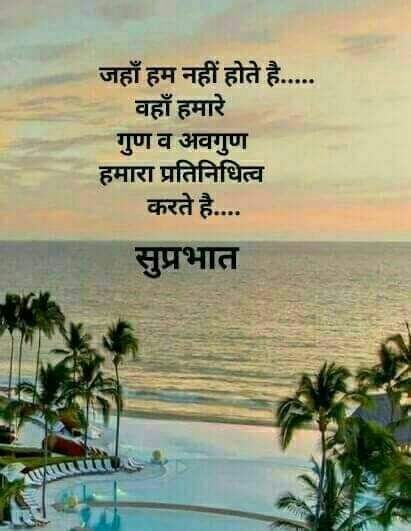 Good Morning Inspirational Thoughts Images in Hindi