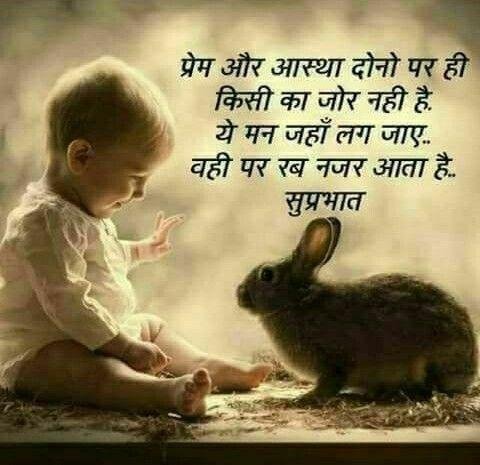 Good Morning Inspirational Whatsapp Images in Hindi