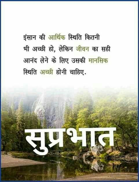 800 बहतरन गड मरनग Good Morning Images In