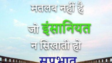 Photo of 800+ Shandar {Good Morning Images} in Hindi