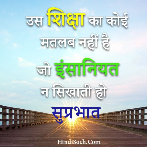 800 Shandar Good Morning Images In Hindi