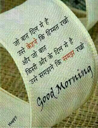 Good Morning Whatsapp Greetings in Hindi