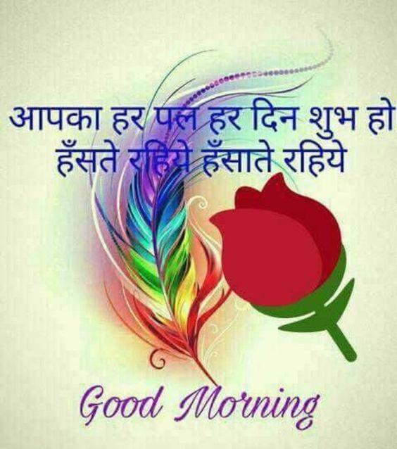 Good Morning Whatsapp Image Hindi Me